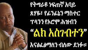 Abaye Tsehaye